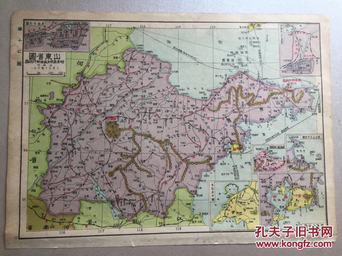 北平城市图,天津市街租界图,津沽附近形势图;青岛市全图,济南市街图图片