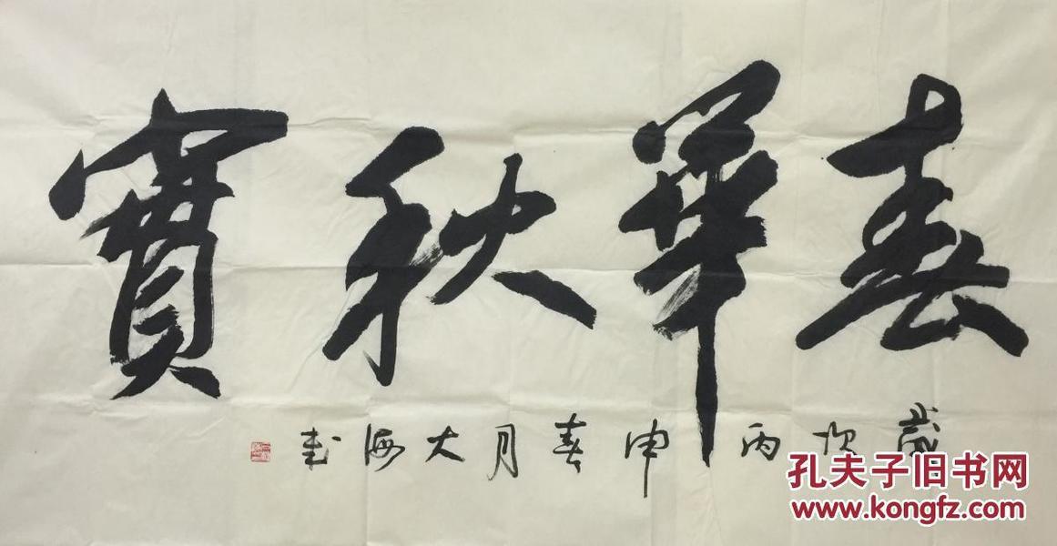 【真迹】【石树海】中书协会员、沧州书协理事.四尺整张书法。