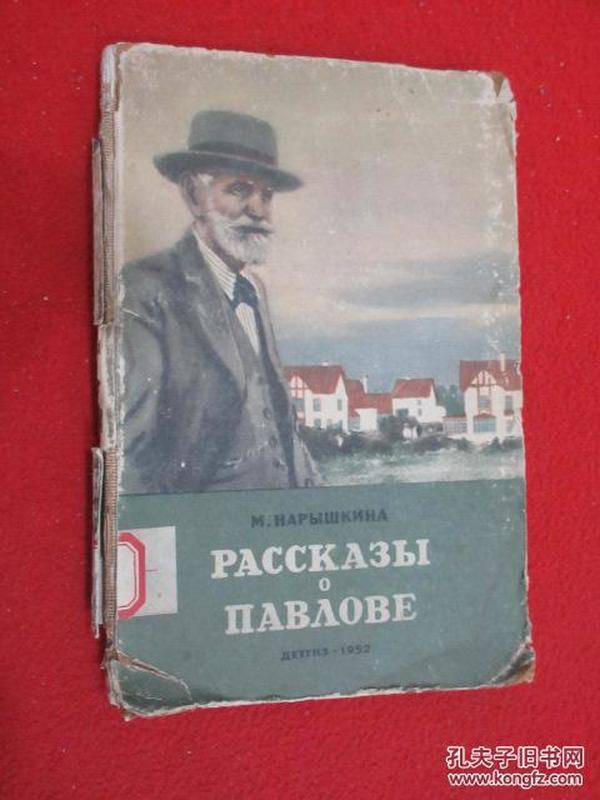 俄文书   巴甫洛夫的故事   硬精装   详见图片