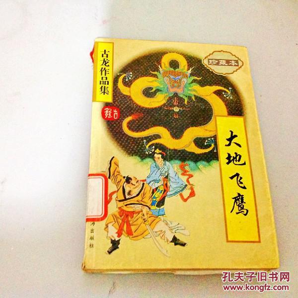 a105459 大地飞鹰(17) 古龙作品集珍藏本