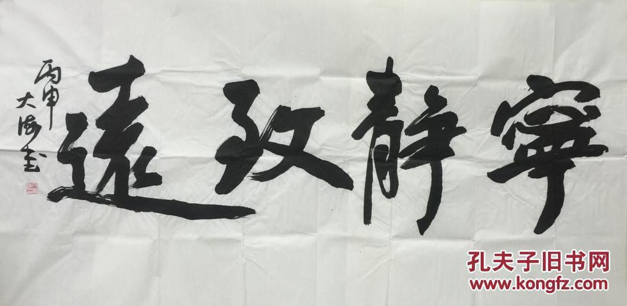 【石树海】【真迹】中国书法家协会会员、中国硬笔书法协会会员、中国金融书法家协会会员、河北省书法家协会刻字委员会委员、沧州市书法家协会理事、四尺整张书法(138*69CM)