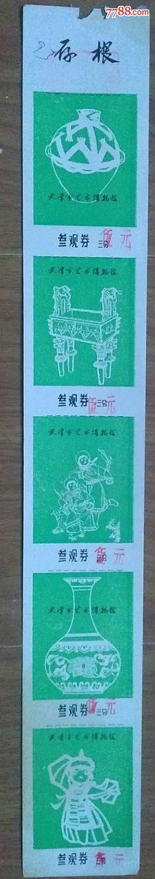 早期《天津市艺术博物馆3分改5元》全套版票(不同图案)
