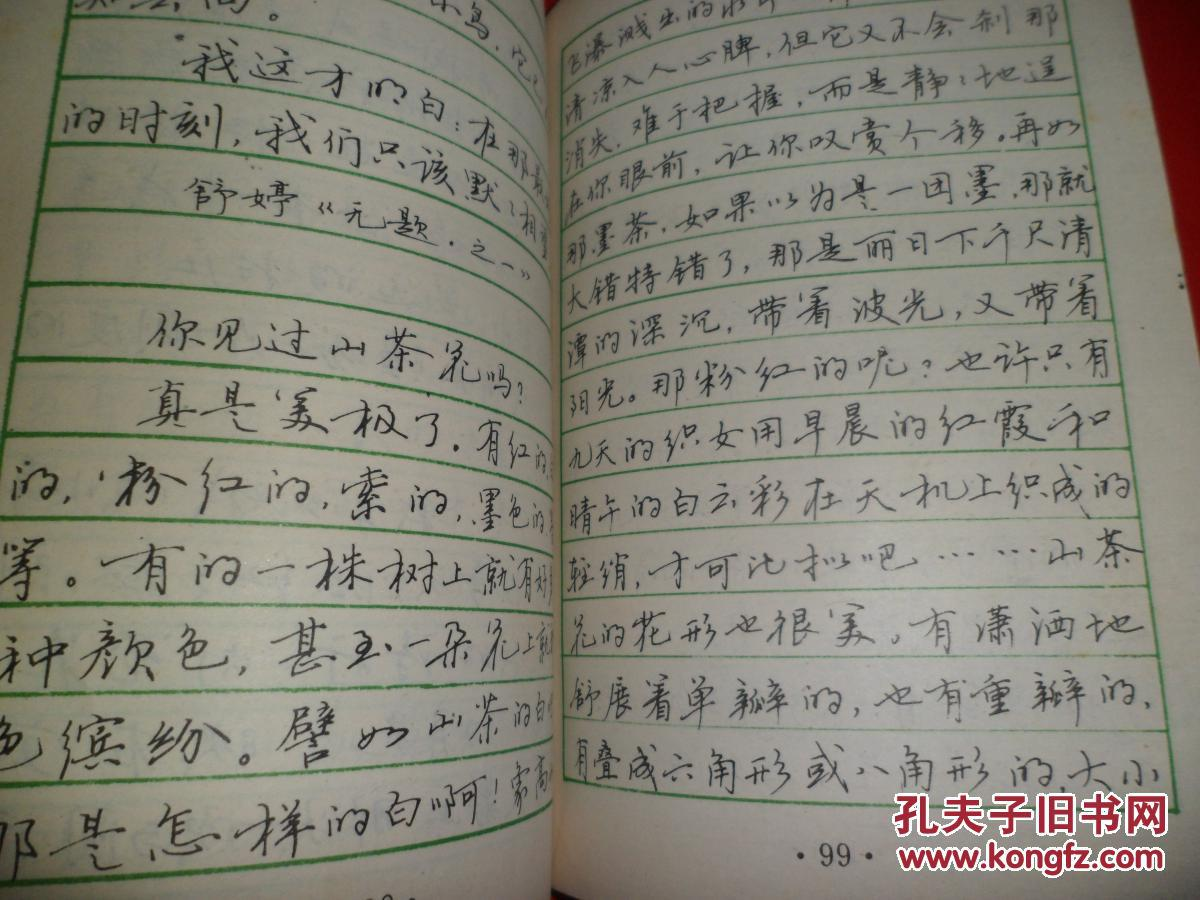 1997硬笔书法字帖图片