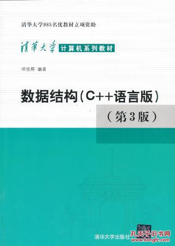 数据结构(c  语言版)(第3版)() 邓俊辉著 清华大学出版社