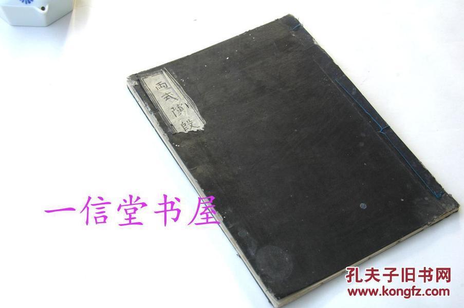 手抄本《两式演段术》1册全  古数学  和精手写本