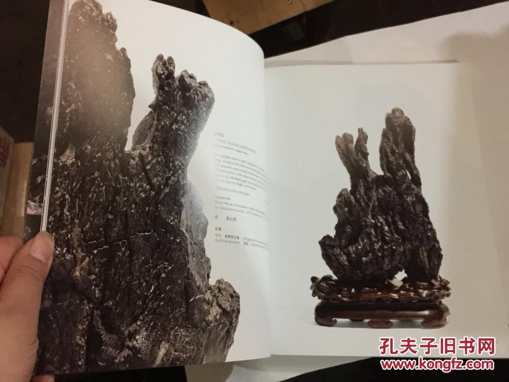 香港佳士得2015秋拍圖錄:出云疊嶂-文人案頭賞石圖片