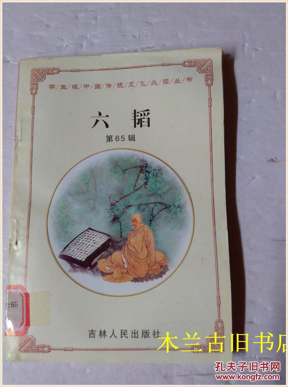吉林人民出版社
