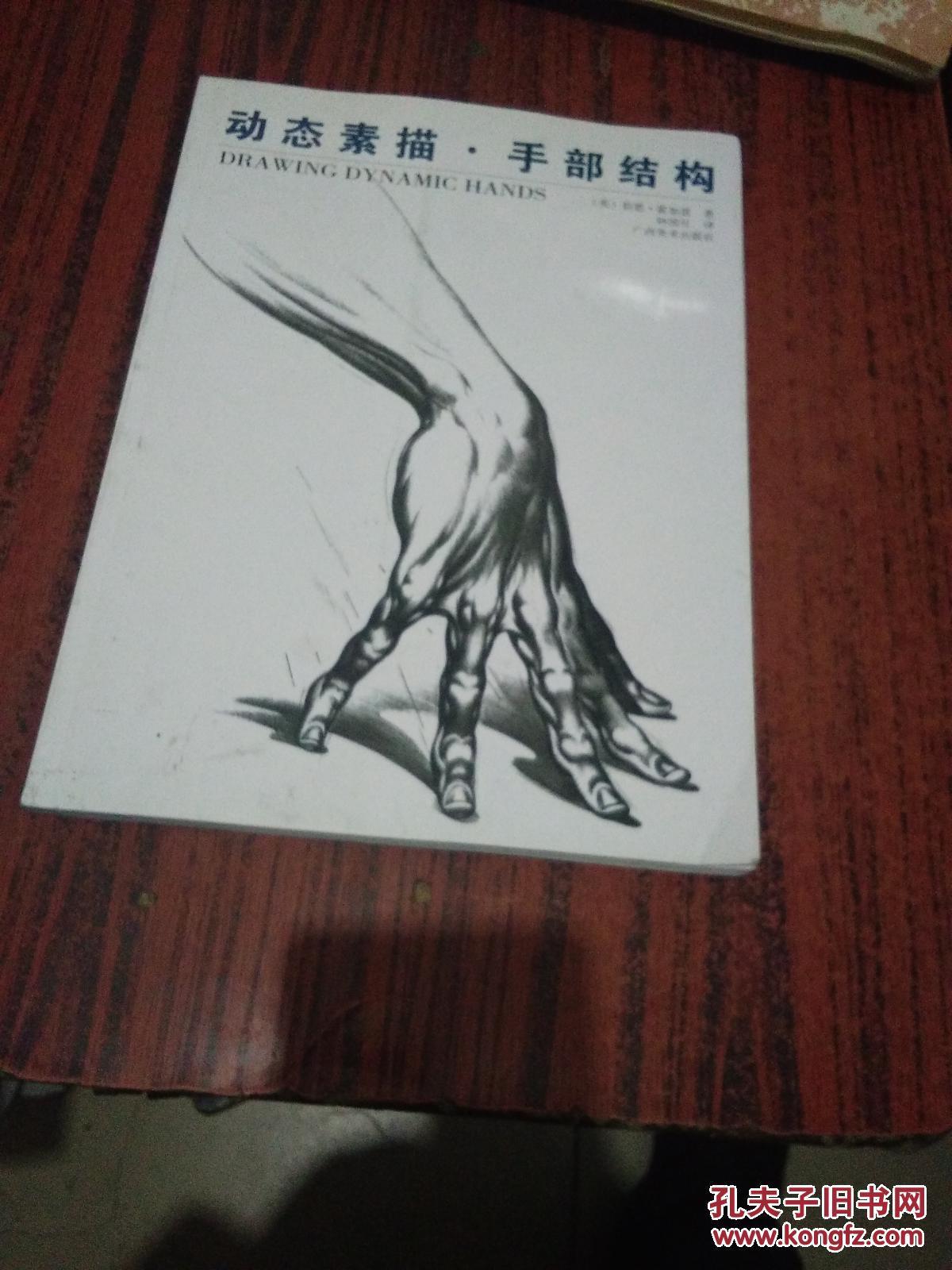 动态素描.手部结构