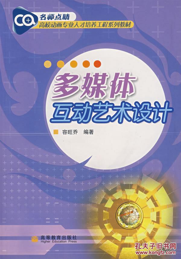 多媒体互动艺术设计 容旺乔 高等教育出版社 9787040181562