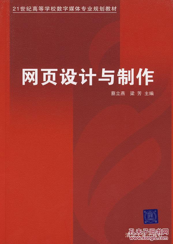 网页设计与制作() 蔡立燕,梁芳 清华大学出版社图片