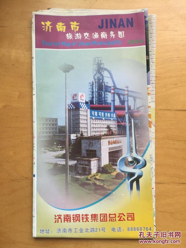 济南市旅游交通商务图 济南市勘察测绘研究院 2005年 (钢铁)