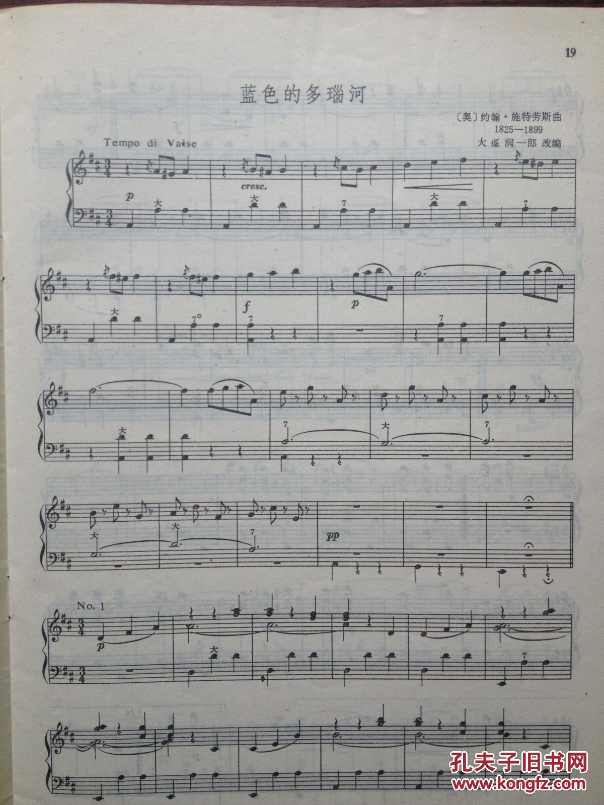 外国手风琴曲选图片