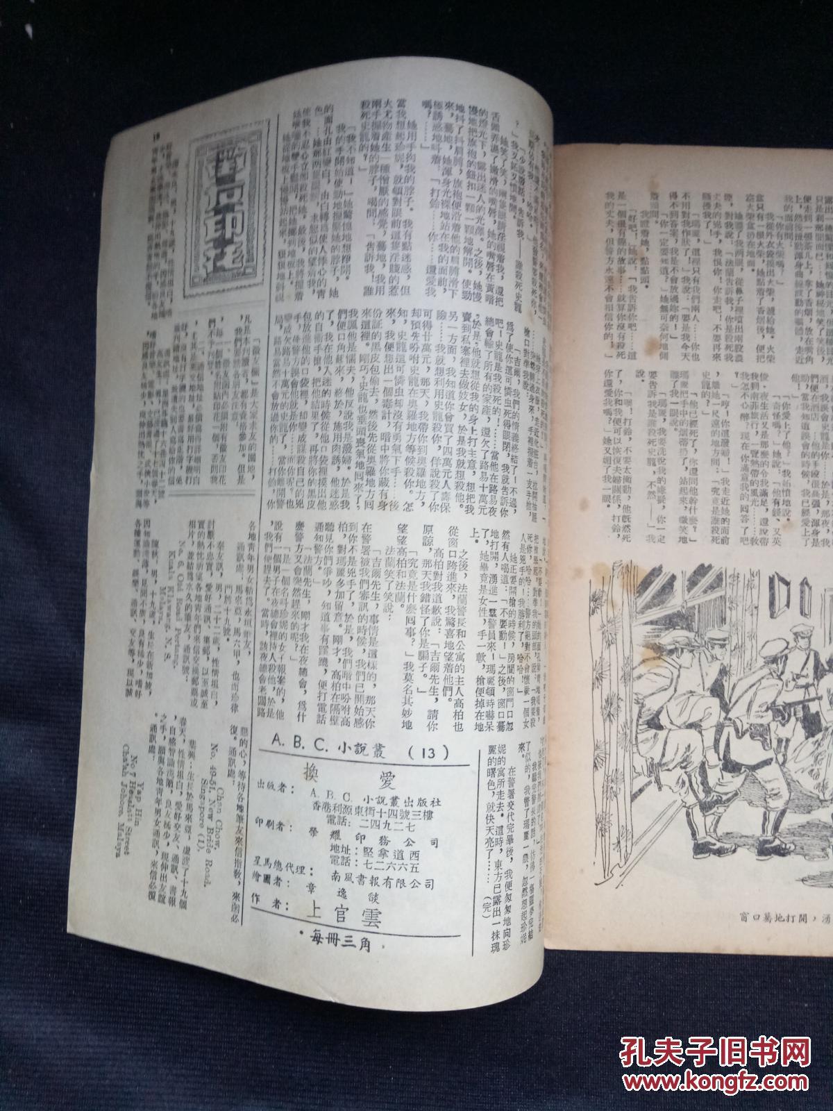 50年代香港abc小说丛 《换爱》