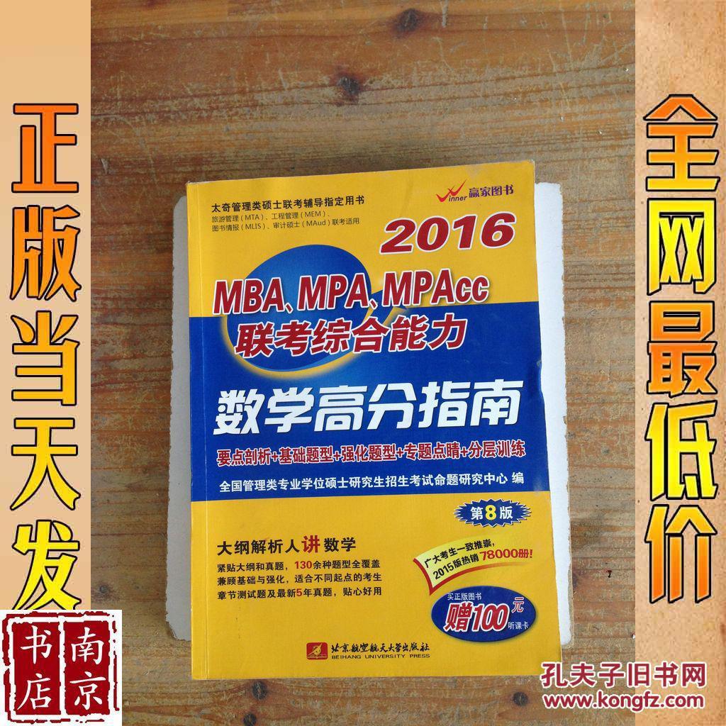 2016mba mpa mpacc联考综合能力数学高分指南 第8版
