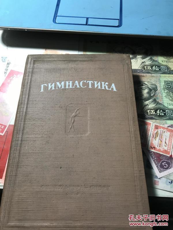 体育类;俄语书