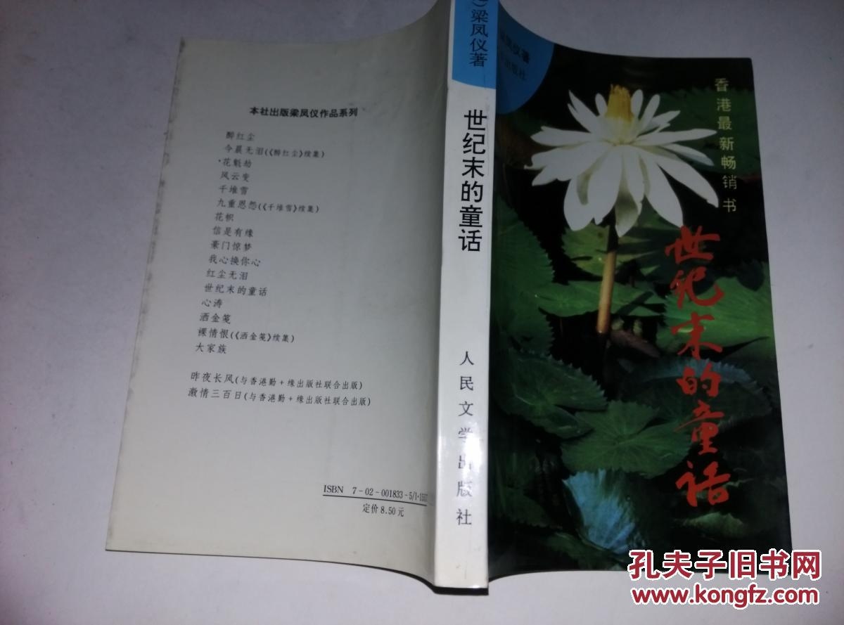 梁凤仪香港最新畅销书:世纪末的童话,心涛,裸情恨,醉红尘,杀戮情缘,又