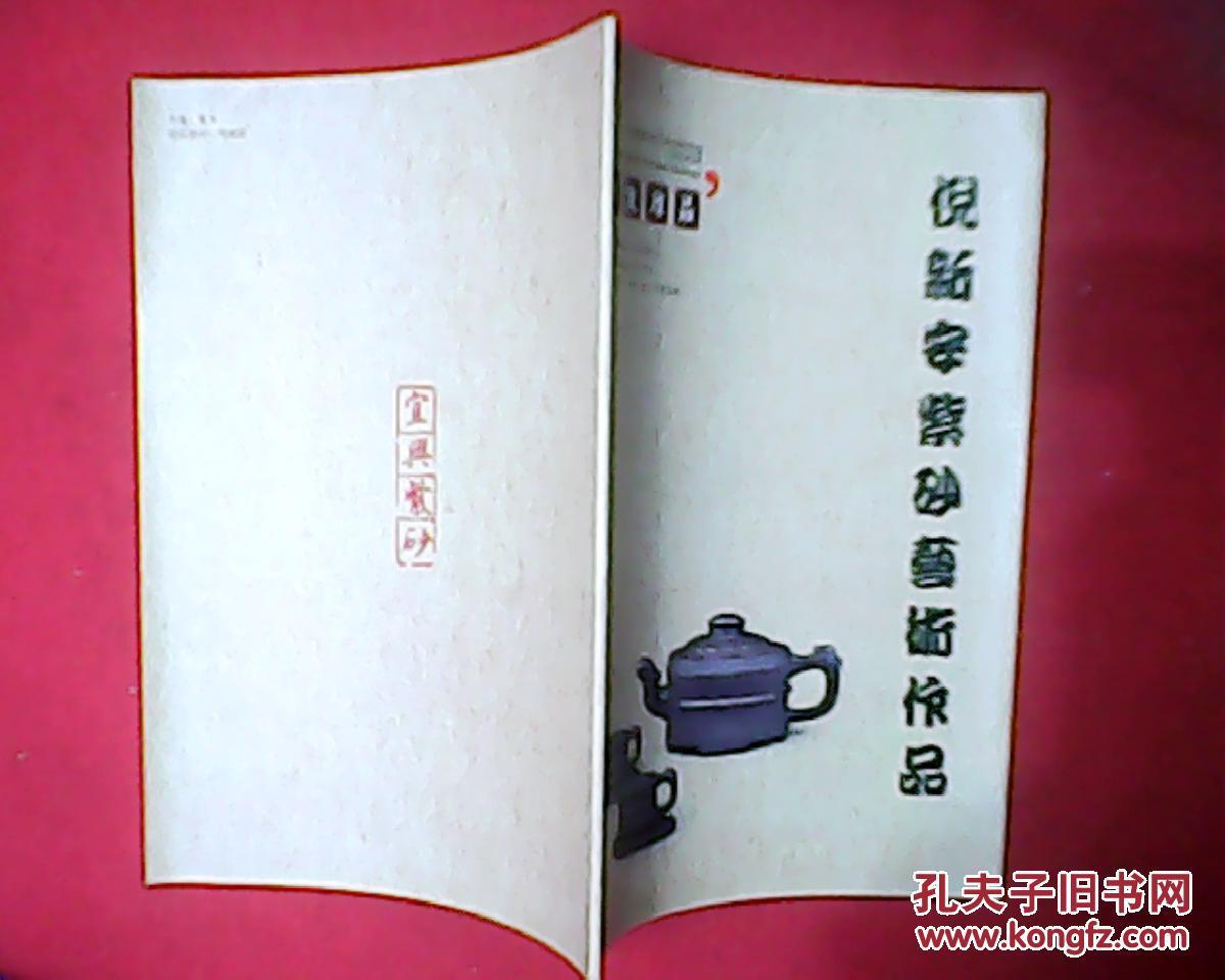 倪新安紫砂艺术作品(作者为高级工艺美术师,中国工艺美术学会会员.图片