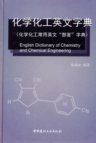化学的英文_化学论文 英文_材料物理与化学英文
