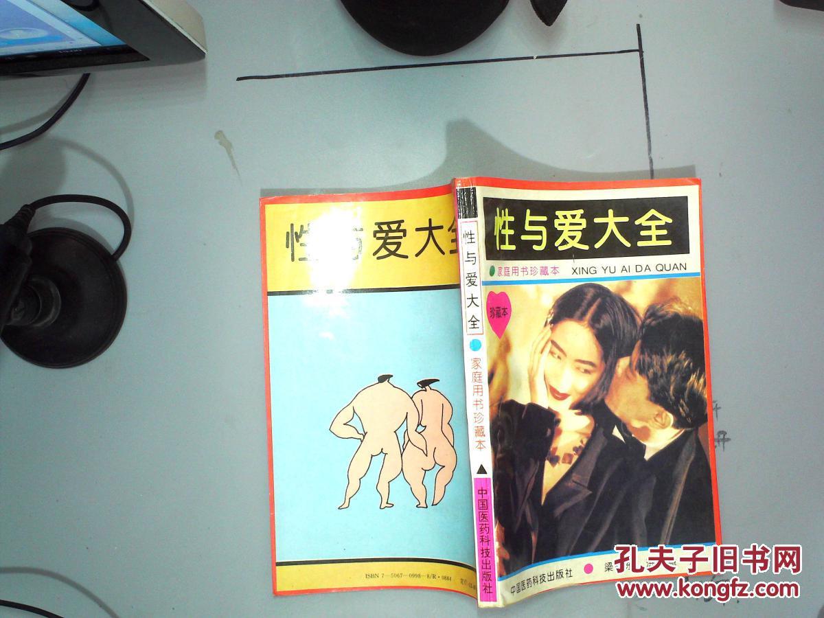 农村家庭性爱小�L_性爱与大全:家庭用书珍藏本