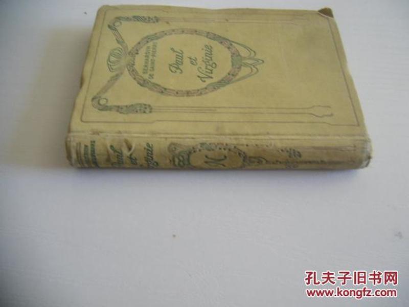 法文原版   古籍善本  paul et Virginie