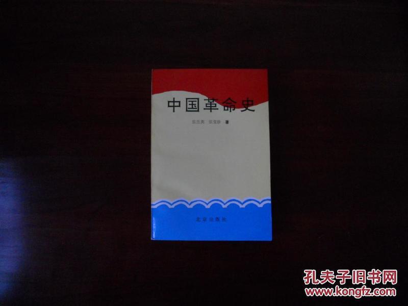 中国革命史(张兰英签名本)