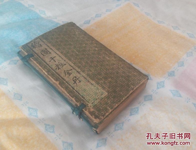 清末期《绘图十粒金丹》全6册、12卷六十六回