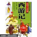 一生必读的中国十大名著(青少年版):西游记(超低价典藏版)