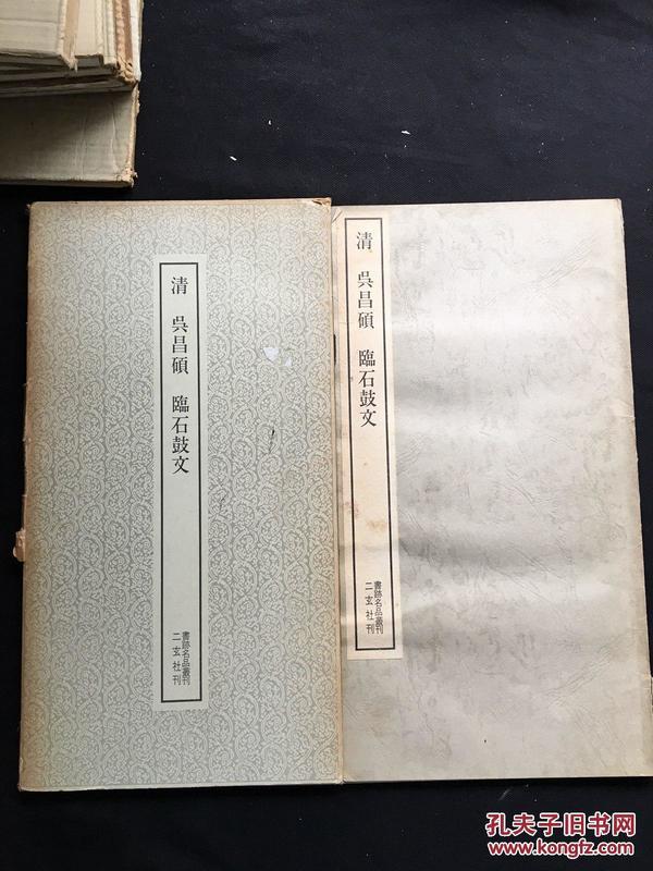 58 《吴昌硕 临石鼓文》  日本二玄社书迹名品丛刊正品 1969年一版一印 原函好品一册全