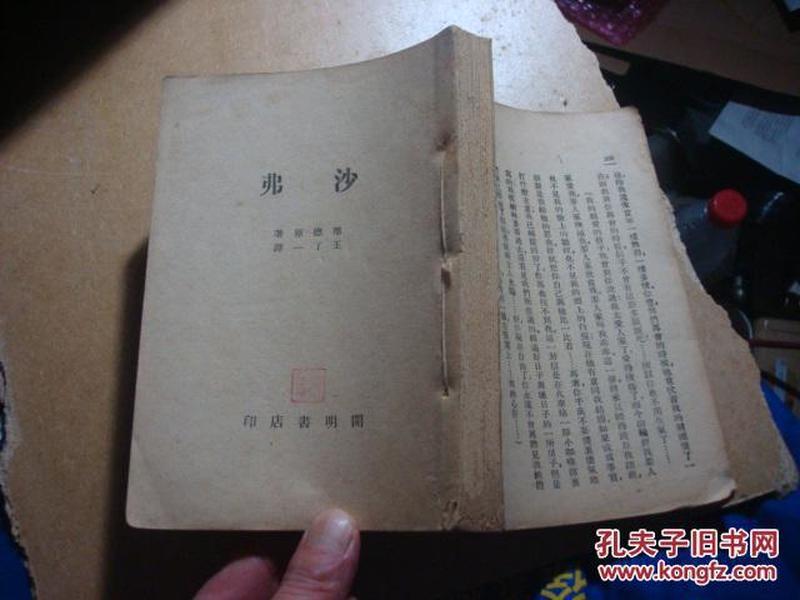 沙弗            民国原版书,缺前后封面,1--300页完好全,民国20年版民国36年印Q12架