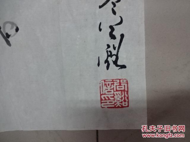 中国书法家协会理事,谷溪先生是著名的书画家,篆刻家图片