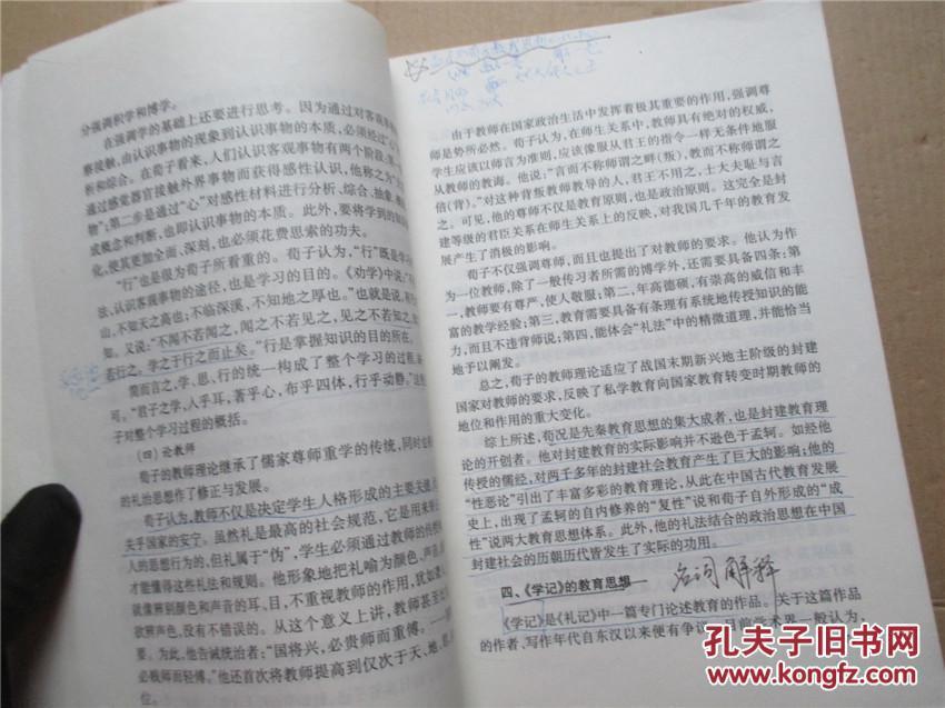金平 王雯编著(含大纲)小学教育专业专升本_苏