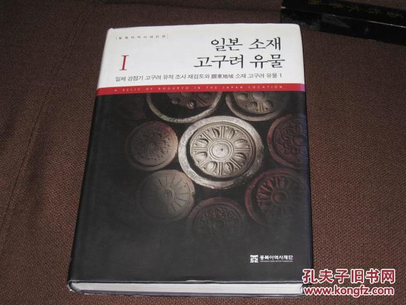 일본소재 고구려 유물 1   韩国韩文版:日本所在高句丽遗物 1 (2008年424页,8开精装彩色画册)