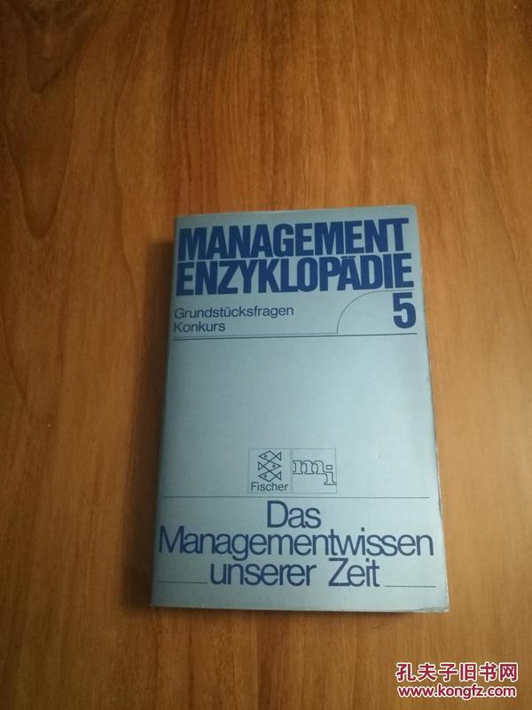 MANAGEMENT ENZYKLOPÄDIE 1、2、5  管理百科全书1、2、5【三本合售】