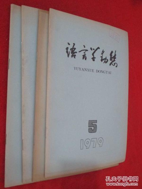 语言学动态  1978--1979年共10本合售  详见描述