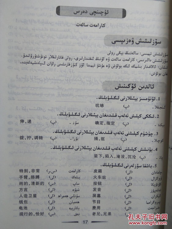 中级维吾尔语听说教程,初级维吾尔语阅读教程,现代维吾尔语教程,翻译
