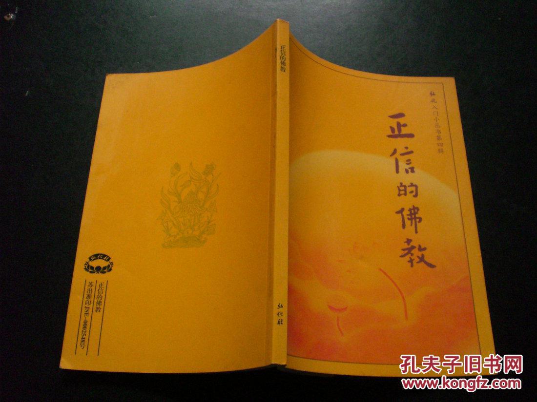 弘化入门小丛书第四辑--正信的佛教 b9-3-5