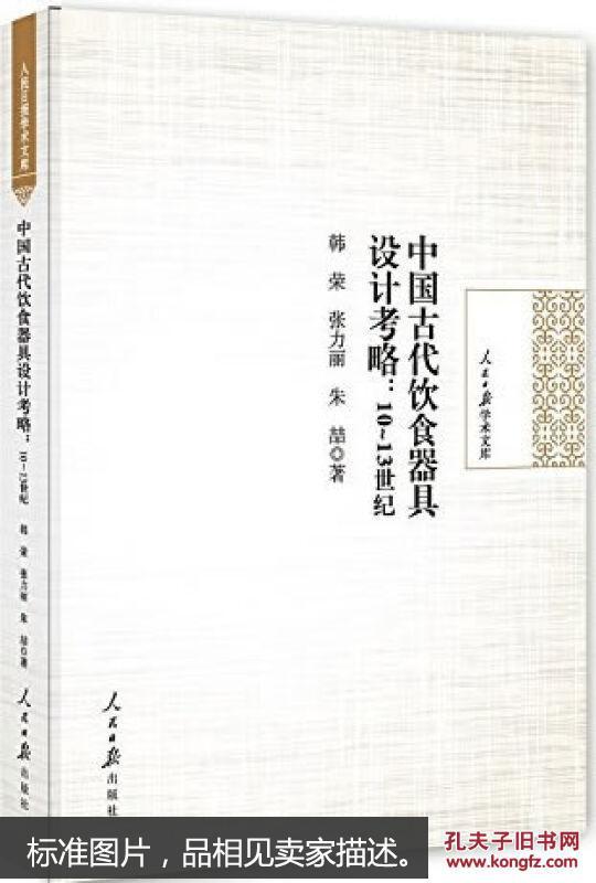 中国古代饮食器具设计考略--10-13世纪 9787511530448