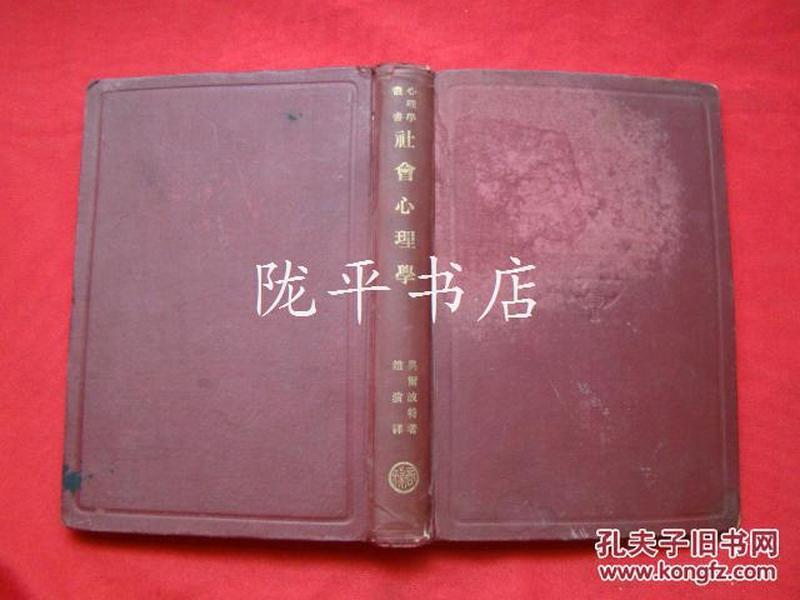心理学丛书《社会心理学》 民国二十年五月初版
