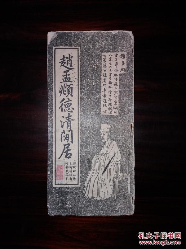 赵孟頫德清闲居 清华斋赵帖 双层宣纸印制