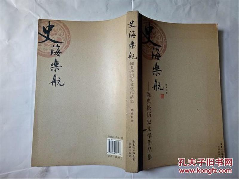 史海乐航 : 陈典松历史文学作品集