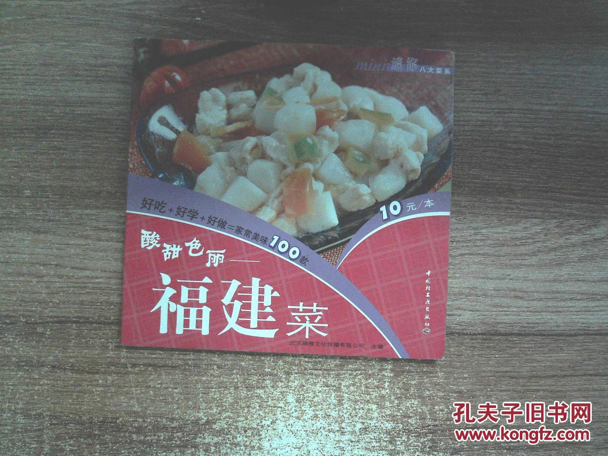 【图】酸甜色丽--福建菜_中国轻工业出版社泡鸡爪煮好多分钟图片