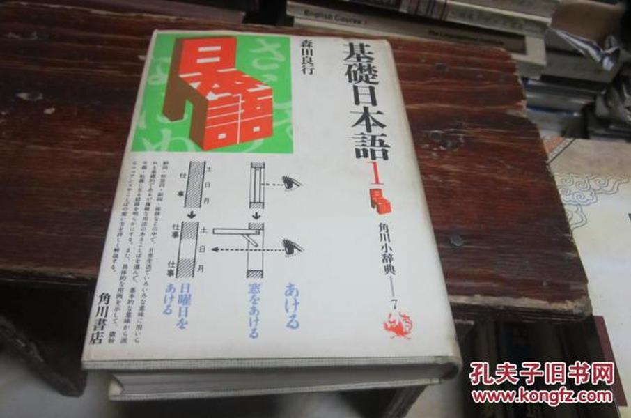 基础日本语1 角川小辞典7
