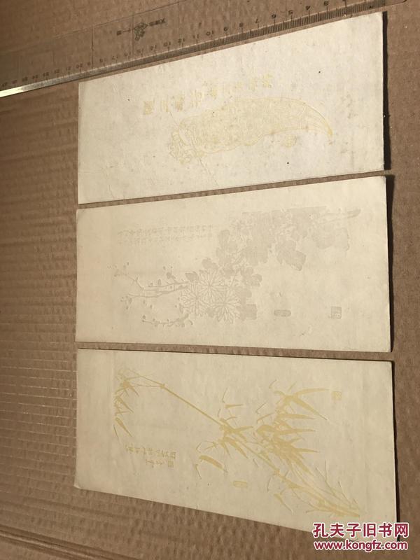 民国木版水印信封三张(三种图案)版刻精美!!!