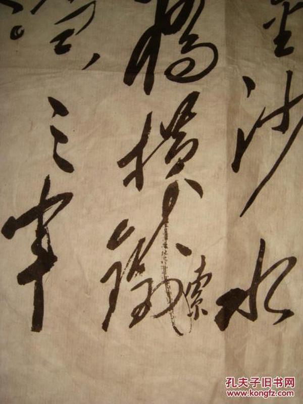 珂罗版:毛主席书七律长征(宣纸)图片