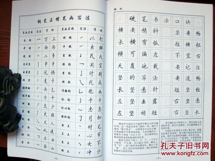 练字新突破:汉字组字规律 全新正版 附内页图_李天生图片