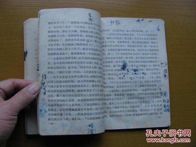 贵州省中学试用课本 语文 初中第二册