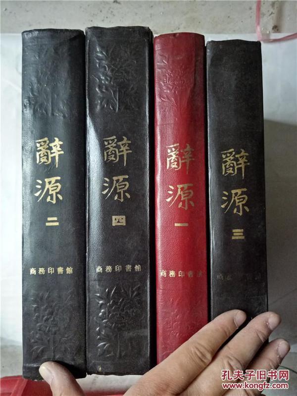 辞源 4册全.