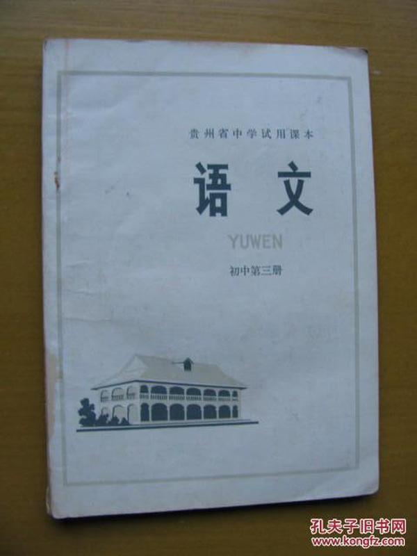 贵州省中学试用课本 语文 初中第三册