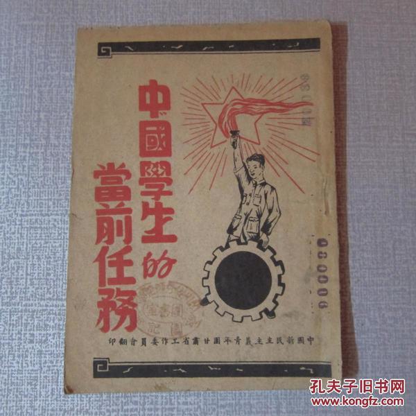 【49年红色文献】中国学生的当前任务
