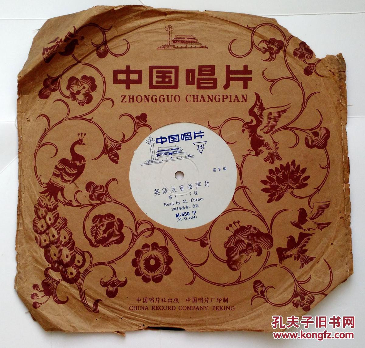 63年大黑胶唱片 英语发音留声片(第3-4面)